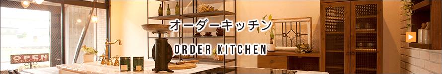 施工事例_オーダーキッチン