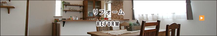 施工事例_リフォーム