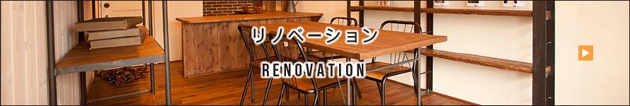 施工事例_リノベーション