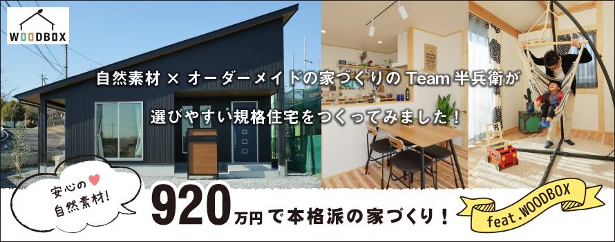 自然素材×オーダーメイドの家づくりのTeam半兵衛が選びやすい規格住宅をつくってみました!
