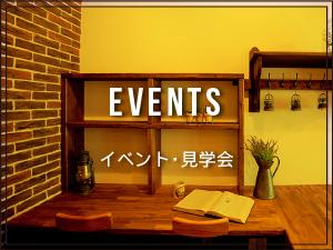 イベント・見学会