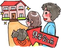 家づくり初めの一歩、見学会に参加してみよう