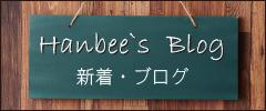 新着・ブログ